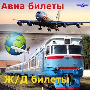 Авиа- и ж/д билеты Славгорода