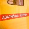 Аварийные службы в Славгороде