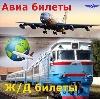 Авиа- и ж/д билеты в Славгороде