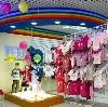 Детские магазины в Славгороде