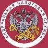 Налоговые инспекции, службы в Славгороде