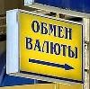 Обмен валют в Славгороде