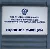 Отделения полиции в Славгороде