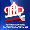 Пенсионные фонды в Славгороде